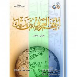 Dictionnaire arabe - arabe...
